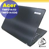 ACER TravelMate TMP214-53G 黑色卡夢膜機身貼 (含上蓋貼、鍵盤週圍貼) DIY包膜