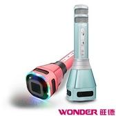 旺德藍牙KTV麥克風 WS-T167M 天空藍 珊瑚紅 無線K歌麥克風 行動麥克風 / SPWS-T167M / SPWS-T167M-R