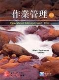 二手書博民逛書店《作業管理 (Stevenson:Operations Management, 10/e)》 R2Y ISBN:9861576568