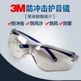 3M護目鏡防護眼鏡摩托車騎行防塵防風沙防風眼鏡男透明勞保防飛濺 st2022『伊人雅舍』