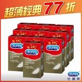 Durex 杜蕾斯超薄裝衛生套/保險套12入*10盒