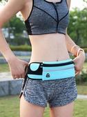 運動腰包多功能跑步手機包男女健身戶外水壺包隱形貼身休閒小腰包  遇見初晴  遇見初晴