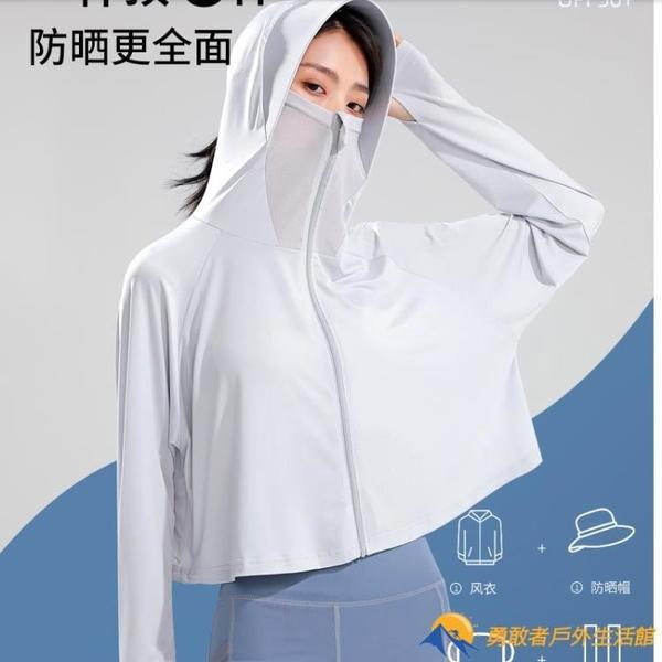 冰絲防曬衣女夏季薄款新款防紫外線透氣防曬服開衫遮陽罩衫【勇敢者】