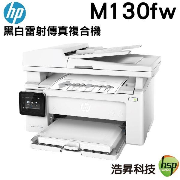【搭一支CF217A相容碳匣 ↘6290元】HP LaserJet M130fw 黑白無線雷射傳真複合機