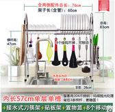 304不銹鋼水槽碗架瀝水架廚房置物架落地晾放碗盤筷用品2層  單層60長單槽款+全套配件