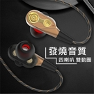 送耳機包 四喇叭雙動圈 發燒音質 重低音...