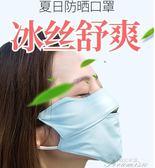 口罩-夏季防曬男女遮陽防塵護頸夏天口罩全臉 提拉米蘇