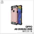 OPPO A9 2020/A5 2020 防摔 手機殼 盔甲 保護套 碳纖維紋 透氣 二合一 保護殼 手機套