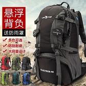 登山包雙肩男旅行包女防水大容量運動徒步超輕便野營戶外背包【母親節禮物】