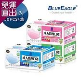 藍鷹牌 台灣製 成人平面防塵口罩 50片*3盒 藍/綠/粉【免運直出】