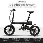 都市螳螂CMS F16折疊電動車變速助力自行車小型迷你電瓶車鋰電車 igo 全館免運
