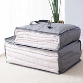 透明被子收納袋裝衣服棉被的袋子衣物打包整理袋防塵防潮家用便攜  居家物語