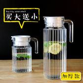 青蘋果冷水壺 玻璃涼水壺 大容量水杯套裝 防爆耐熱家用耐高溫涼水杯