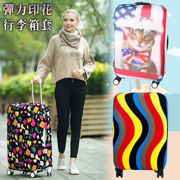 【OD0187】M號L號 彈力印花行李箱保護套 適用22-24吋 旅行箱套拉桿箱登機箱皮箱防塵套防塵罩耐磨