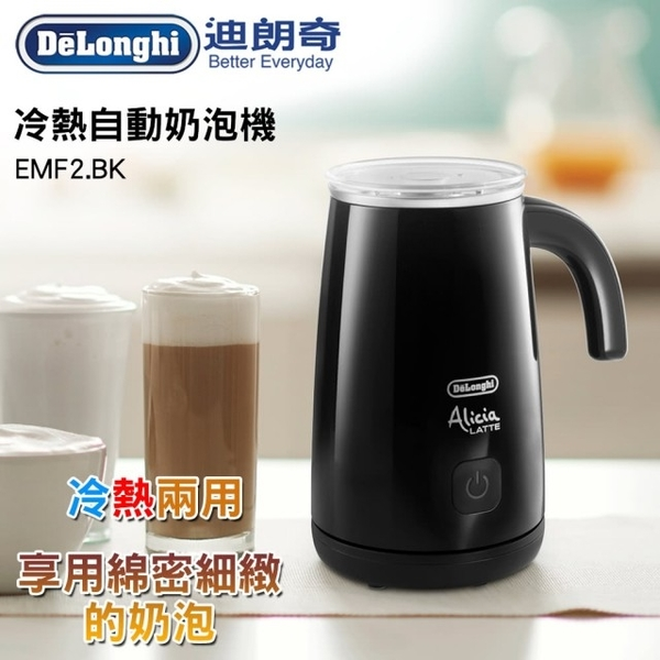 【Delonghi 迪朗奇】電動奶泡機-黑色(EMF2/BK)