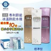 奇蹟水-專利節能冰溫熱飲水機 立式標準型 (極小分子團活化水5箱) (袋裝水專用飲水機)