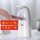 洗手機自動洗手液機感應電動泡沫型免接觸兒童自動出洗手液皂液器起泡器LXY7527【極致男人】