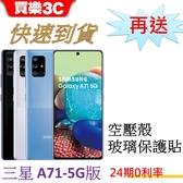 三星 Galaxy A71 5G版 手機 8G/128G 【送 空壓殼+玻璃保護貼】 Samsung SM-A716