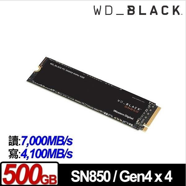 WD 黑標 SN850 500G B NVMe PCIe SSD 固態硬碟 WDS500G1X0E-00AFY0