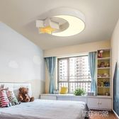吊燈 兒童房間臥室燈創意星星月亮LED吸頂燈男孩女孩護眼燈飾卡通燈具   酷動3CDF
