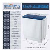 迷你洗衣機8.5公斤大容量洗衣機半自動家用雙桶筒缸波輪半全自動小型kgigo 220V 曼莎時尚
