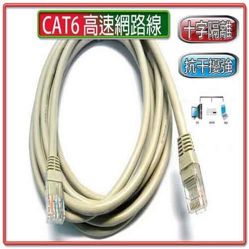 CAT6 高速網路線 15公尺