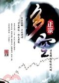 二手書博民逛書店 《正宗多空-法意群俠台股攻略》 R2Y ISBN:9868592119