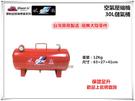 【台北益昌】GIANTLI 風霸 30L 儲氣桶 空壓機 空氣壓縮機 保證足升