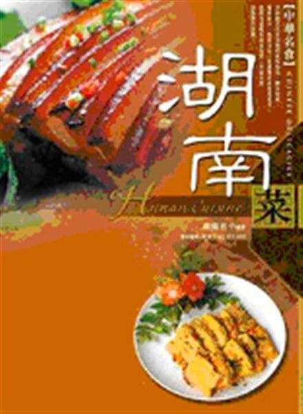 (二手書)湖南菜