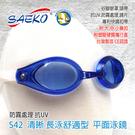 [ 台灣製 SAEKO ] S42 清晰 藍 長泳舒適型 泳鏡;蛙鏡;蝴蝶魚戶外