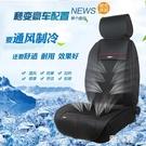 汽車座椅通風坐墊夏季制冷風帶風扇透氣車載...