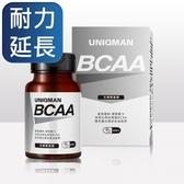 BCAA支鏈胺基酸膠囊食品(60粒/瓶)【UNIQMAN】