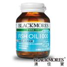【Blackmores】深海魚油1000 (60顆)