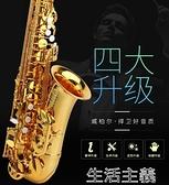 薩克斯 威柏爾薩克斯樂器初學者正品成人降E調中音薩克斯風管考級演奏款 MKS生活主義
