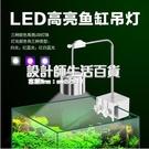 寵物照明 魚缸LED吊燈夾燈小魚缸水草熱帶魚烏龜缸水族箱夾燈三色燈鋁制 NMS設計師