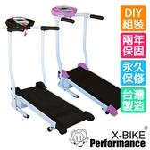 【X-BIKE 晨昌】迷你跑步機/電動跑步機/小台跑步機 台灣精品 40200/黑