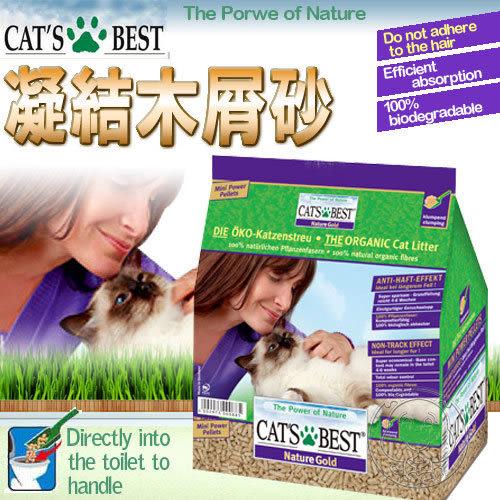 【 ZOO寵物樂園 】德國凱優CATS BEST》紫標凝結木屑砂(專為長毛貓) 5L/包