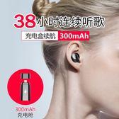 隱形藍芽耳機 無線迷你超小掛耳式運動型開車入耳塞通用 【好康八八折】