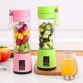 充電式榨汁機水果機豆漿機便攜式榨汁機果汁杯多功能果汁機果汁杯PH4296【3C環球數位館】