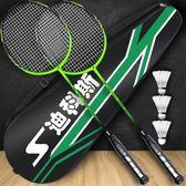 羽毛球拍雙拍2支裝碳素拍成人初學超輕運動訓練拍套裝 LR465【Pink 中大尺碼】TW