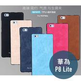 HUAWEI 華為 P8 Lite 逸彩系列 TPU+PU 超薄 全包邊 皮殼 手機殼 保護殼 手機套 矽膠套