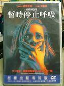 影音專賣店-J10-054-正版DVD【暫時停止呼吸】-史帝芬朗*珍莉薇
