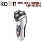 父親節禮物【歌林】USB極速三刀頭電鬍刀 KSH-HCR200U 保固免運