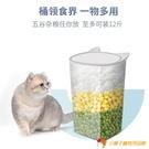 貓糧桶狗糧密封防潮儲糧桶收納儲存桶寵物儲糧桶【小獅子】