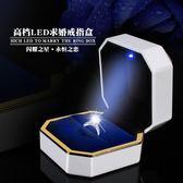 首飾盒 求婚戒指盒 婚禮高檔創意對戒盒鑽戒盒子led結婚森系首飾包裝盒 芭蕾朵朵