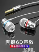 耳機入耳式高音質k歌重低音舒適無痛耳塞游戲有線安卓6s適用iphone蘋果oppo華為vivo手機通用 3C
