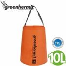 【蜂鳥 greenhermit TPU折疊水桶 橘 10L】OD6310/打包袋/背包內袋/輕水袋