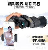 雙筒望遠鏡眼鏡wyj高倍超高清夜視非紅外望眼鏡 QQ9050『東京衣社』