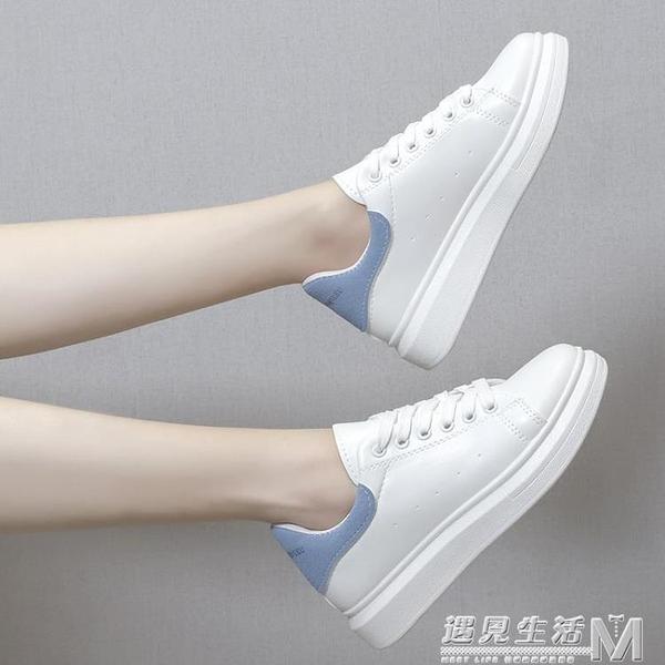 春款小白鞋女百搭夏季女鞋子女透气秋款板鞋休闲厚底潮鞋 遇見生活