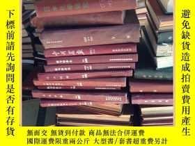 二手書博民逛書店武漢大學學報罕見自然科學版 1983 1-4Y16354